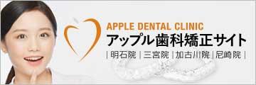 アップル歯科 矯正サイト